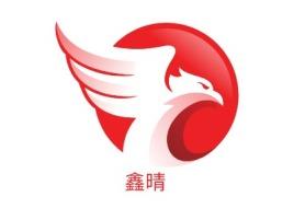 鑫晴公司logo设计