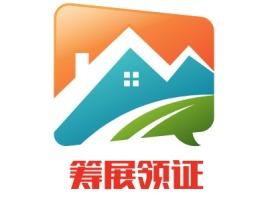 筹展领证公司logo设计