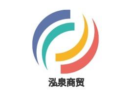 泓泉商贸品牌logo设计