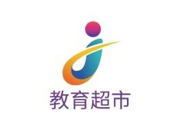 教育超市logo标志设计