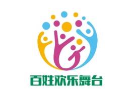 百姓欢乐舞台logo标志设计