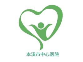 本溪市中心医院门店logo标志设计