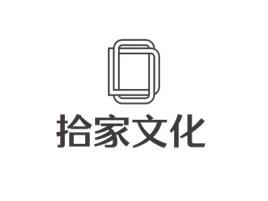 拾家文化门店logo设计