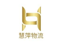 慧萍物流企业标志设计
