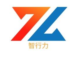 智行力logo标志设计