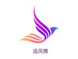 追风推公司logo设计