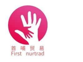 首 哺 贸 易First nurtrad公司logo设计