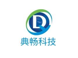 典畅科技公司logo设计