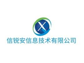 信锐安信息技术有限公司公司logo设计