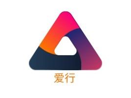 爱行logo标志设计