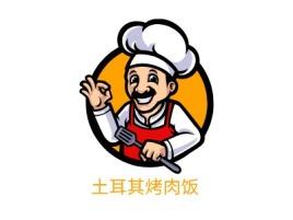 土耳其烤肉饭店铺logo头像设计