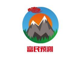 富民预测logo标志设计