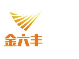 金六丰企业标志设计