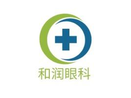 和润眼科门店logo标志设计