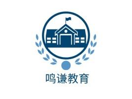 鸣谦教育logo标志设计