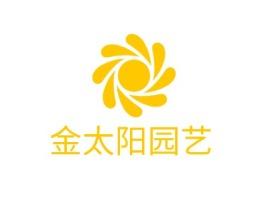 金太阳园艺店铺标志设计