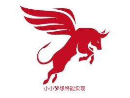 小小梦想终能实现品牌logo设计