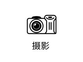 摄影门店logo设计