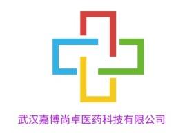 武汉嘉博尚卓医药科技有限公司品牌logo设计