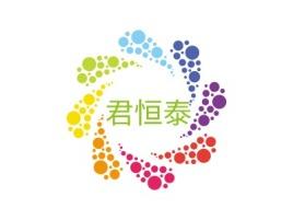 君恒泰公司logo设计