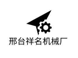 邢台祥名机械厂企业标志设计