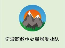上海宁波职教中心攀岩专业队logo标志设计