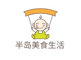 半岛美食生活店铺logo头像设计