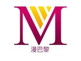 漫巴黎门店logo设计