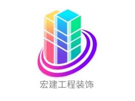 宏建工程装饰企业标志设计