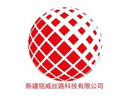 新疆铭威丝路科技有限公司公司logo设计