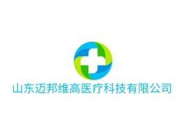 山东迈邦维高医疗科技有限公司企业标志设计