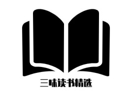三味读书精选logo标志设计