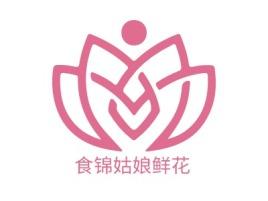 食锦姑娘鲜花店铺标志设计