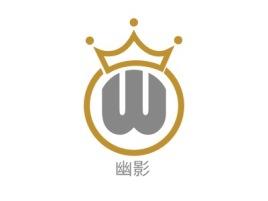 幽影门店logo设计