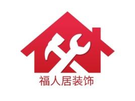福人居装饰企业标志设计