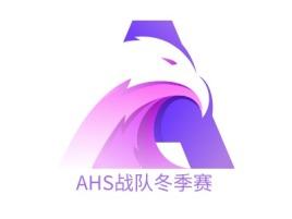 AHS战队冬季赛公司logo设计