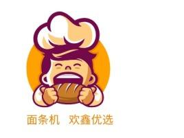 面条机——欢鑫优选品牌logo设计