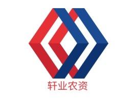 轩业农资公司logo设计