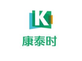 康泰时公司logo设计