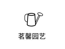 茗馨园艺店铺标志设计