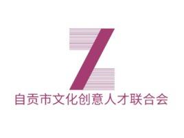 自贡市文化创意人才联合会logo标志设计