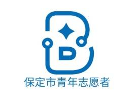 保定市青年志愿者logo标志设计