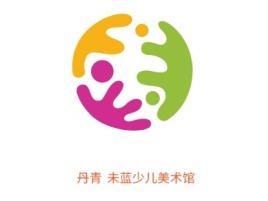 丹青•未蓝少儿美术馆logo标志设计