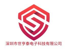深圳市世亨泰电子科技有限公司公司logo设计