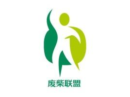 废柴联盟logo标志设计