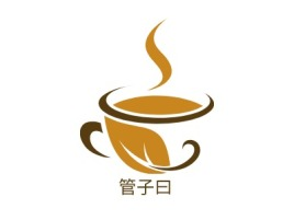 管子曰店铺logo头像设计