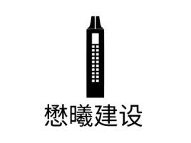 懋曦建设企业标志设计
