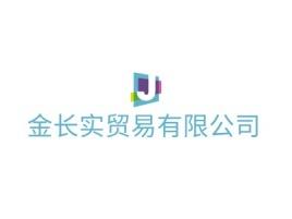 金长实贸易有限公司品牌logo设计