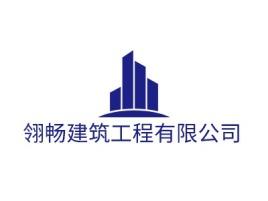 翎畅建筑工程有限公司企业标志设计