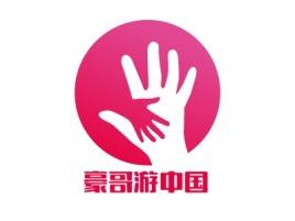 豪哥游中国logo标志设计